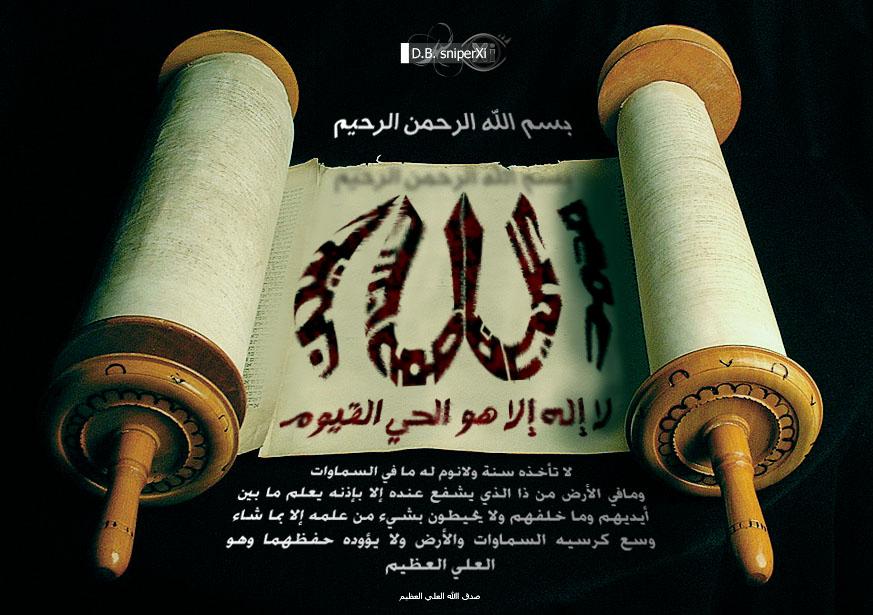 Ayat Al-Kursi By SniperXi On DeviantArt