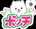 Fuwa Fuwa Pochi