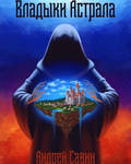 The fantasy book cover