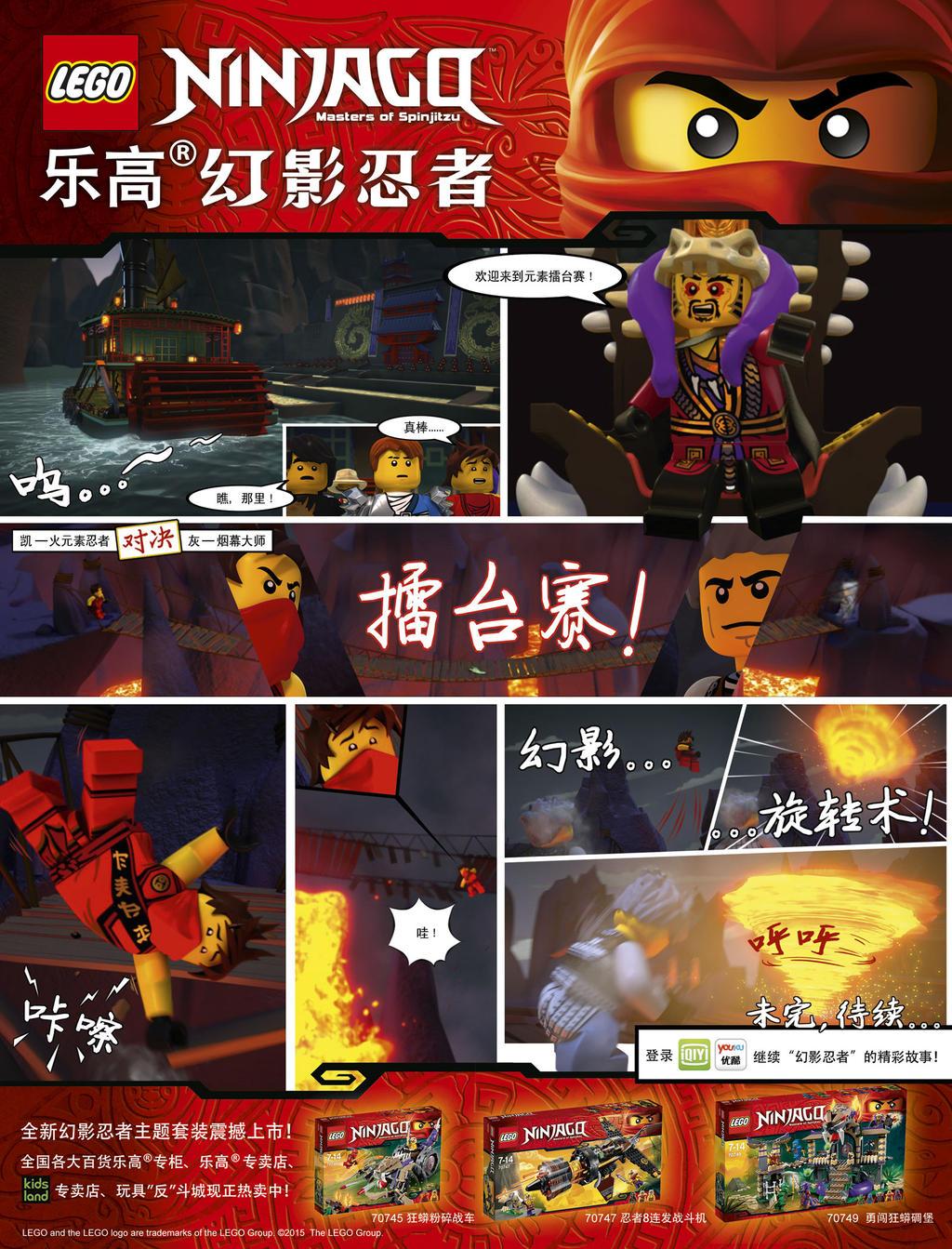Ninjago-Ad-Apr-Issue3 by mosuga