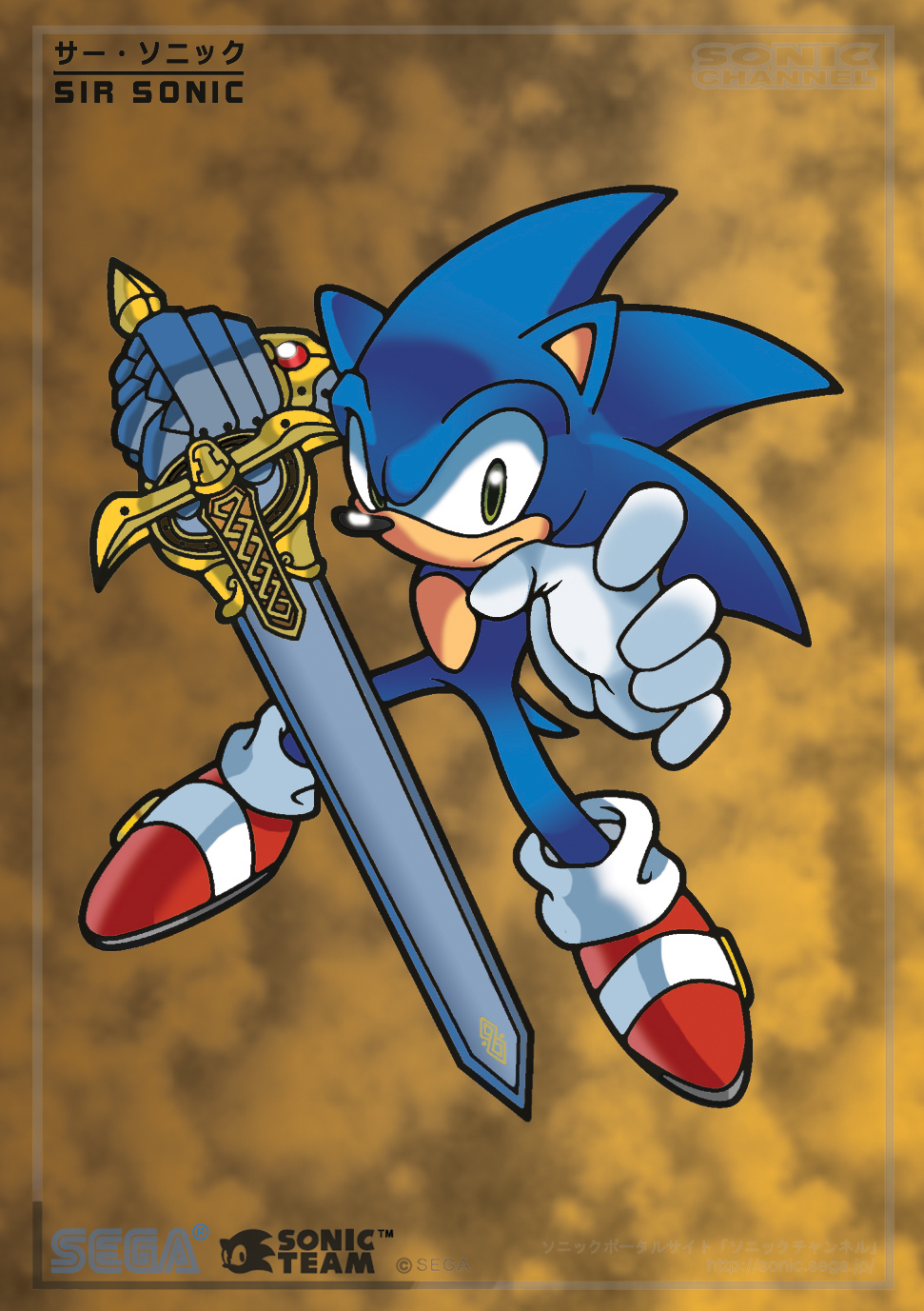 Sir Sonic Knight Of The Wind By Leonarstist06 On Deviantart