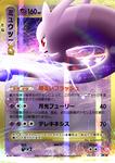XY - Mewtwo EX