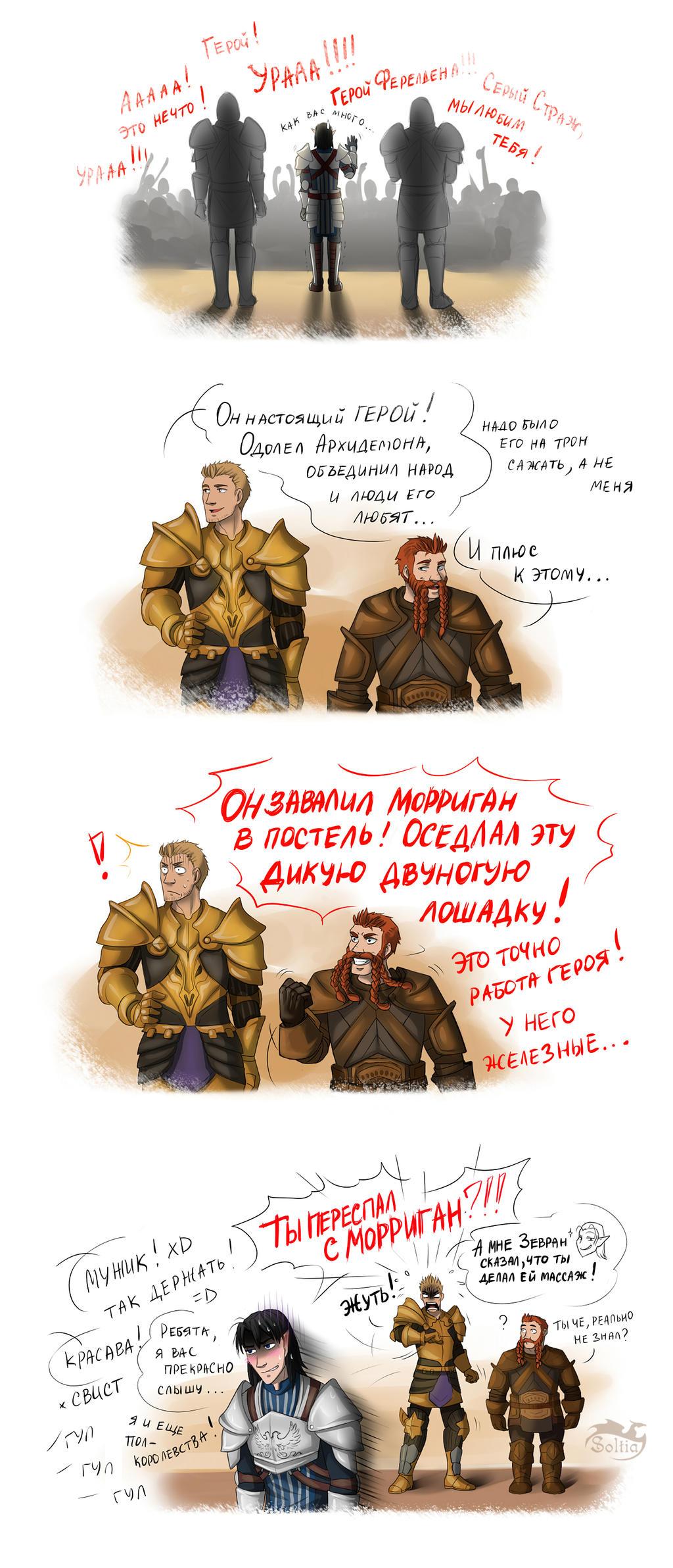 http://img01.deviantart.net/52bf/i/2014/309/b/4/the_hero_of_ferelden_by_soltia-d859r66.jpg