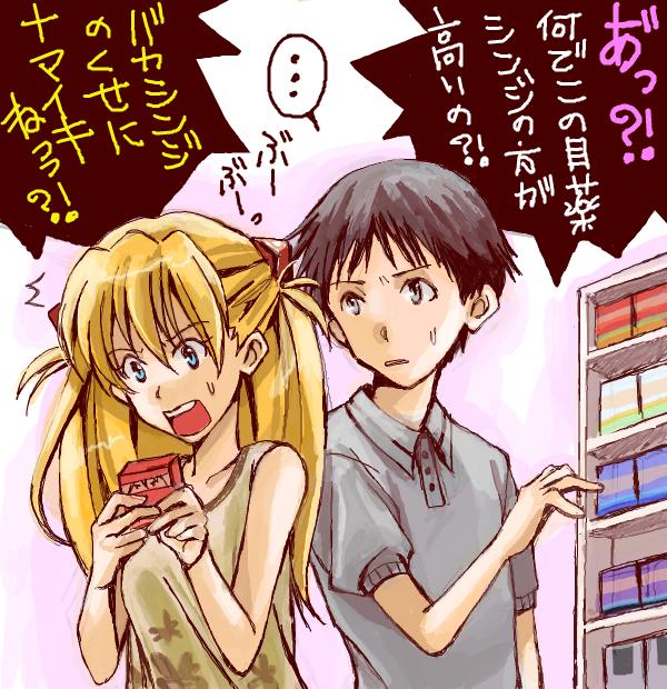 romeo and shinji