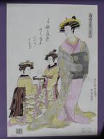 japanese courtesans by ericstavros