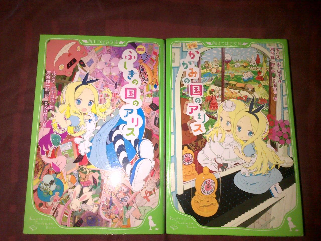 Alice in Wonderland Novels by chachazero90