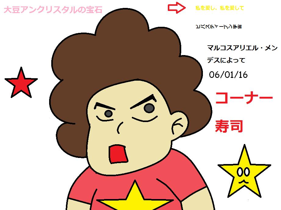 Steven Universe In Japanese by metal-slug-233
