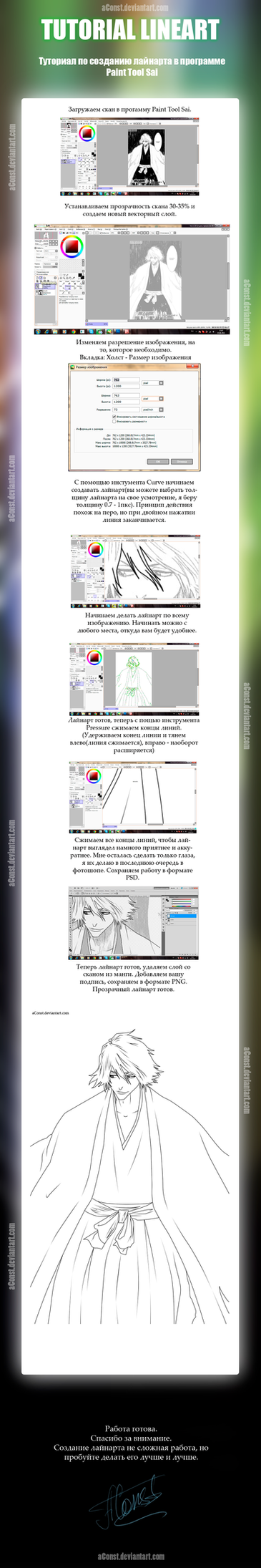 Lineart tutorial RUS by aConst