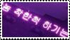 Glowing Korean Stamp By Catstam D9vxtaj-fullview