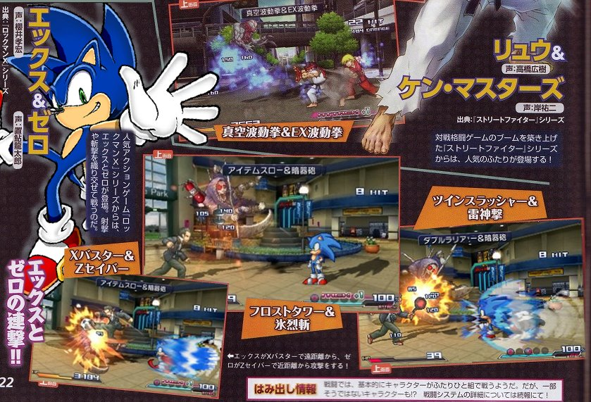 Sonic in Project X Zone by kaijinthehedgehog on DeviantArt