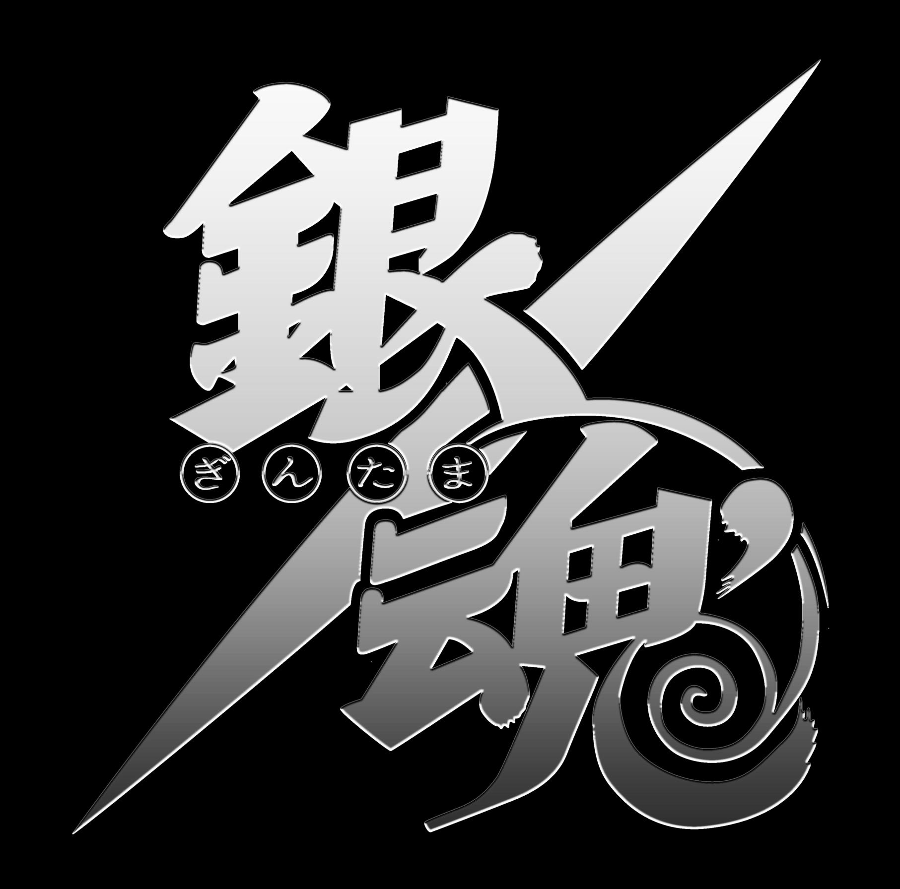 Gintama Tattoo Help