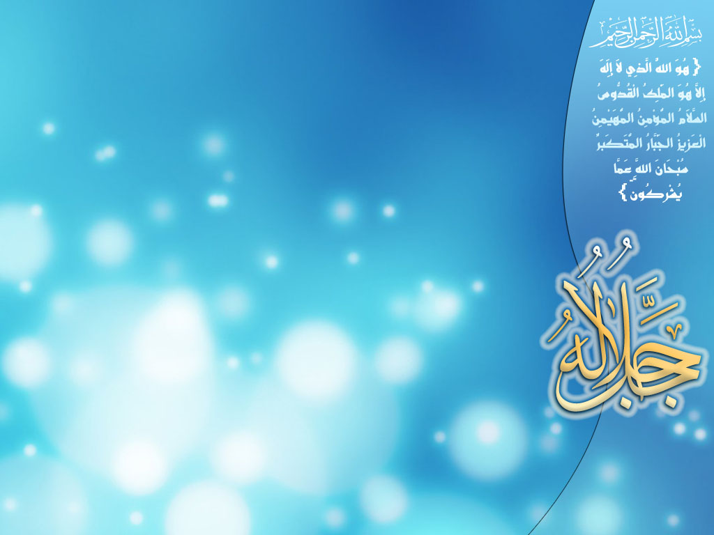 Nice Muslim Background By Bir7-com On DeviantArt