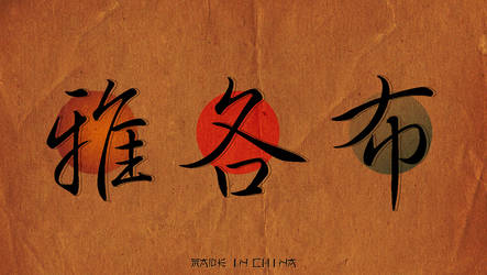 Chinese name Wallpaper