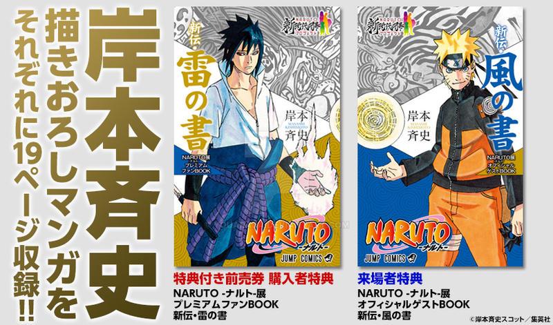 Naruto Fan Book