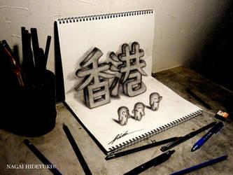 3D Drawing - Hong Kong logo popping out of paper by Nagai-Hideyuki