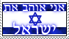 I love Israel - Hebrew by Kenliano