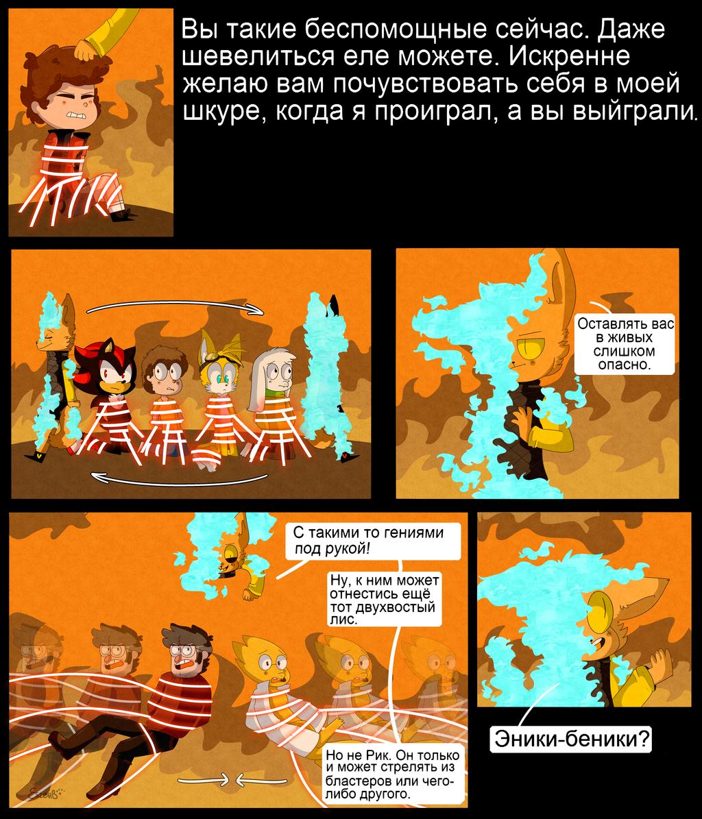 DSTDIH|prologue|page 7 by EszettB