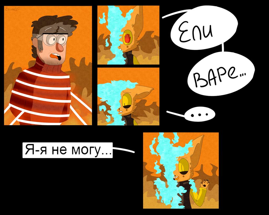 DSTDIH|prologue|page 9 by EszettB