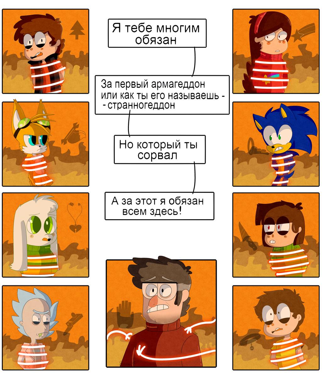 DSTDIH prologue page 10 by EszettB
