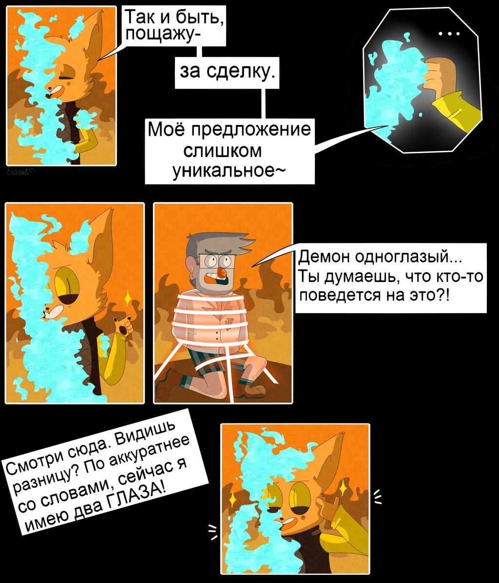 DSTDIH|prologue|page 11 by EszettB