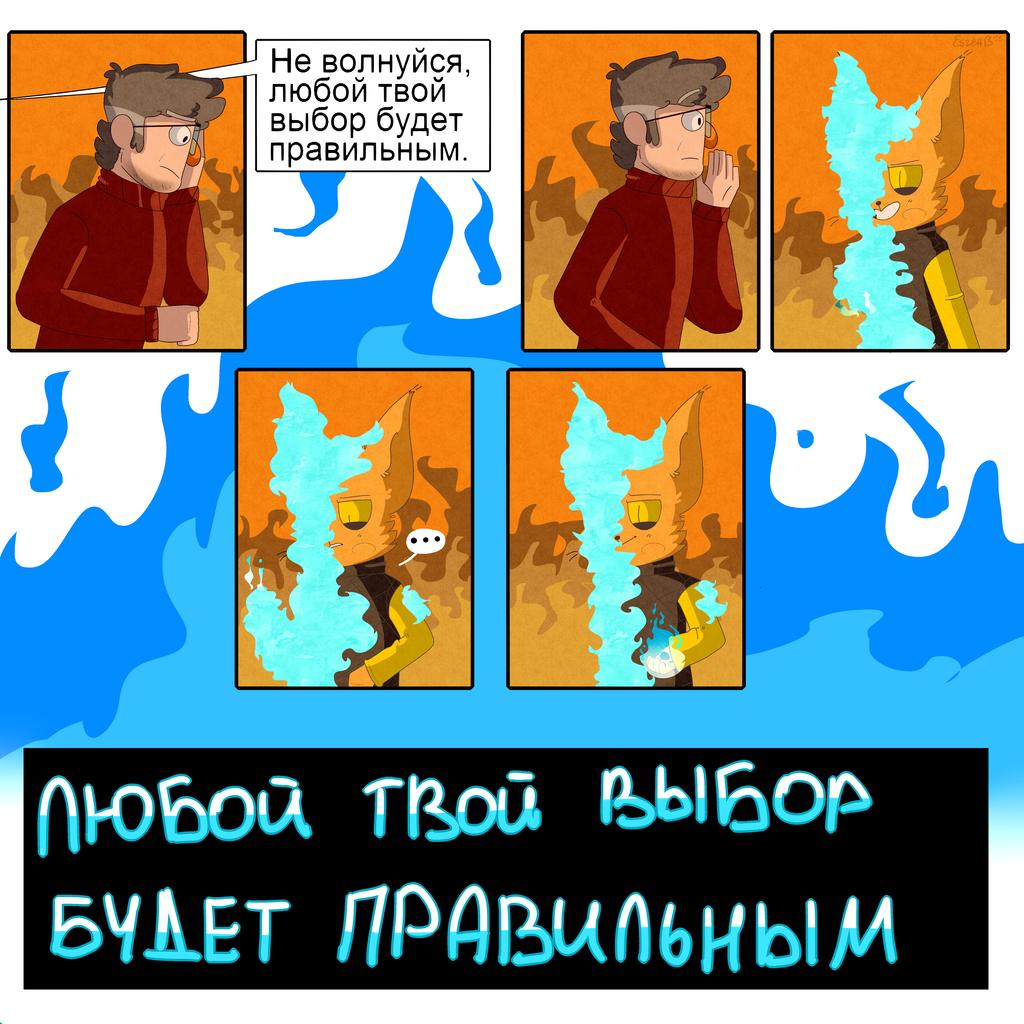 DSTDIH|prologue|page 13 by EszettB