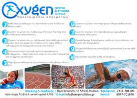 Oxygen Sports Prep flyer by primitiveart-87