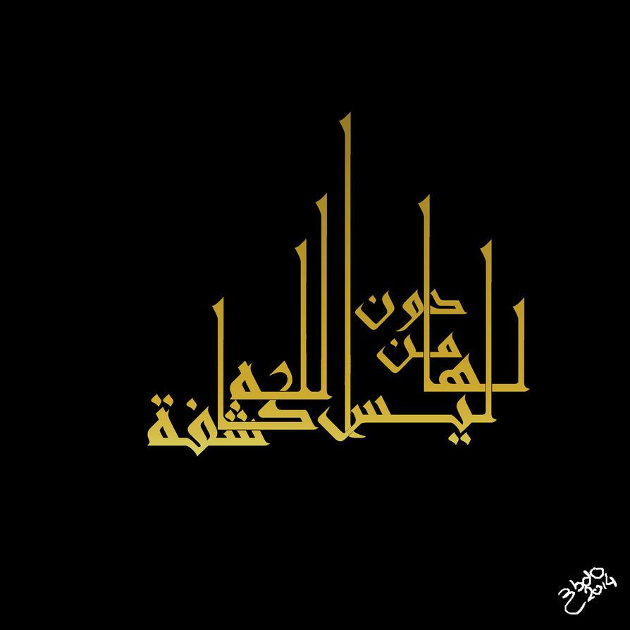 Quran calligraphy  by 3bdoArt