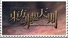 Touhou 12.3 Hisoutensoku Stamp by Sciorch