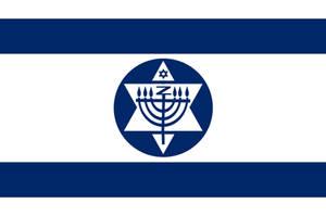 Israeli Far-Right Zionist Flag -Fictional- by ColumbianSFR