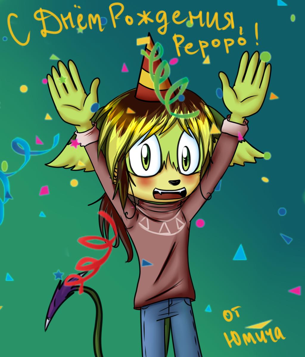 Happy Birthday, Reroro by lizathehedgehog