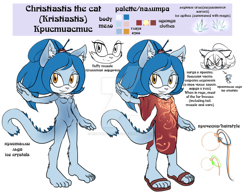 Kristiastis the ice cat reference by lizathehedgehog