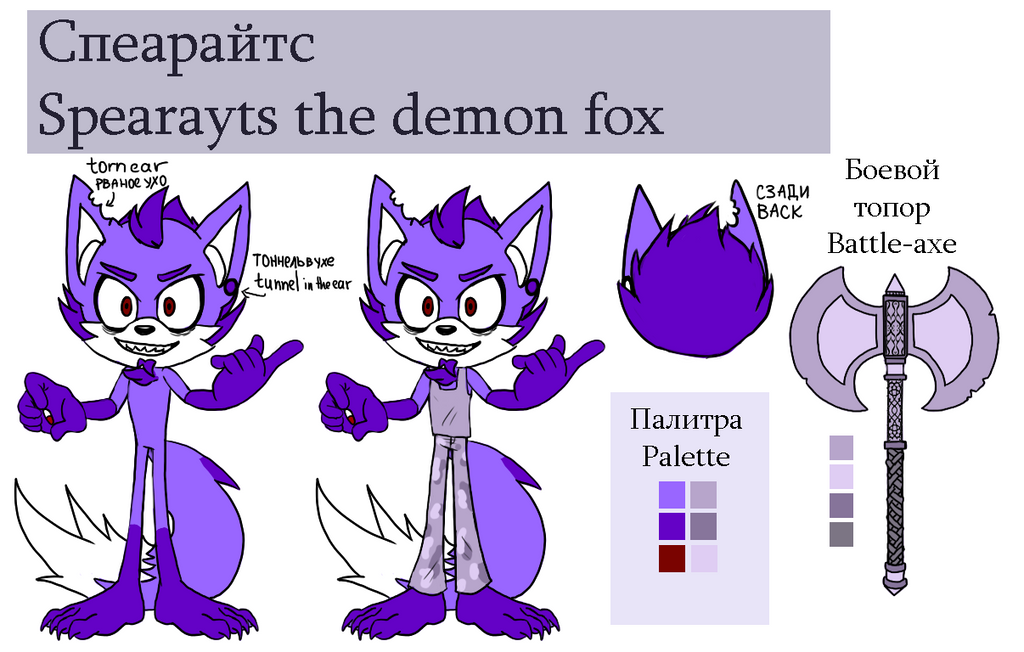Spearayts the demon fox reference by lizathehedgehog