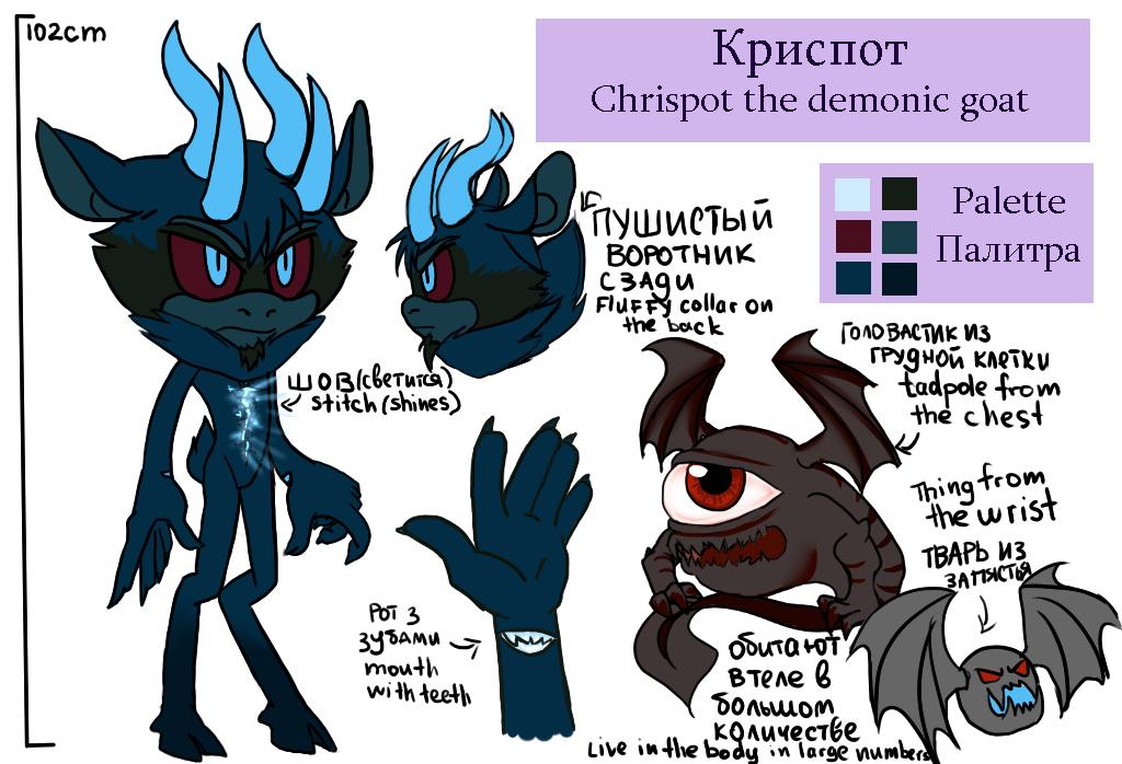 Chrispot the demonic goat by lizathehedgehog