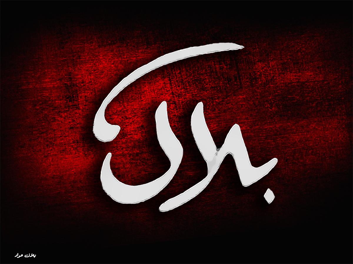 Belal Name by b2lal on DeviantArt