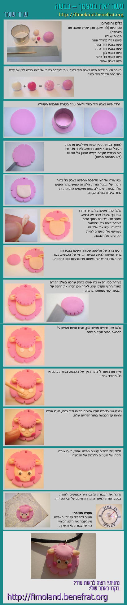 Pink sheep tutorial by Shatya