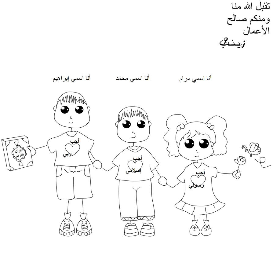 Muslim children by ZainebS
