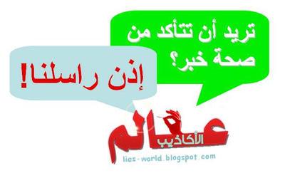 Lies World (contact us) by ZainebS