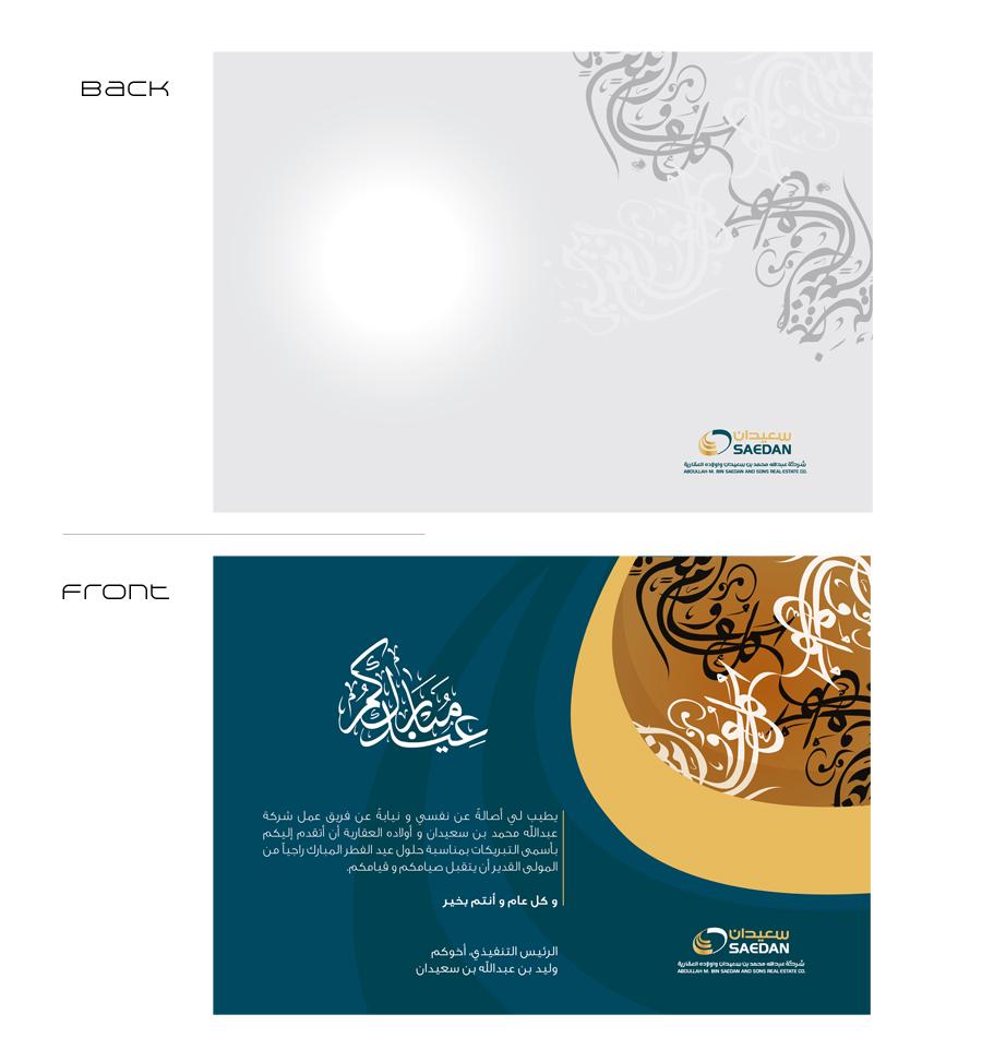 Al saedan eid greeting card by mr graphic on deviantart al saedan eid greeting card by mr graphic m4hsunfo