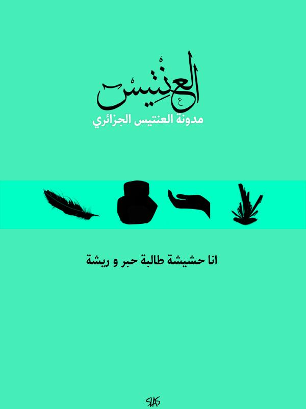 Lantis Blog Minimal Version by Hatem-DZ