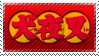 Inuyasha Stamp by MacabreVampire