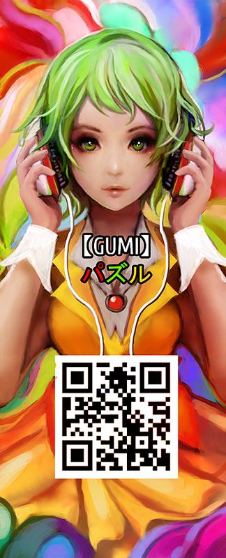 GUMI - Puzzle by muju