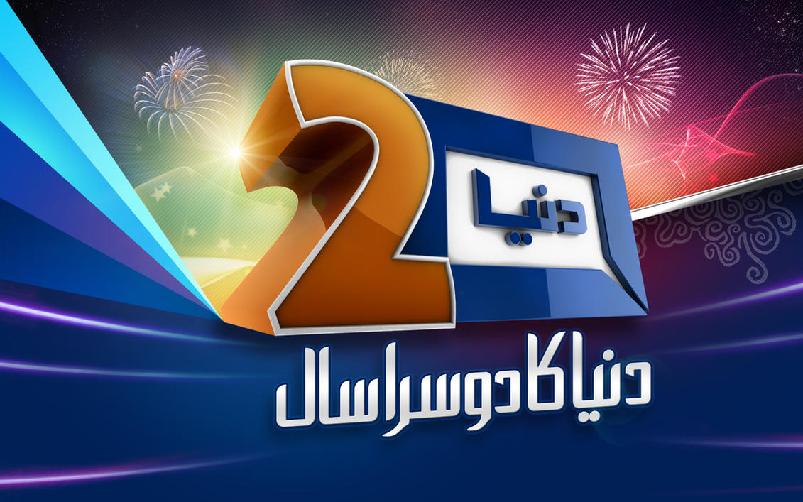 Dunya TV 2nd Anniversary by aliather