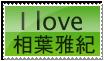 I love Aiba Masaki by FraSabaku