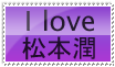 I love Matsumoto Jun by FraSabaku