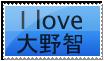 I love Ohno Satoshi by FraSabaku