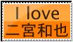 I love Ninomiya Kazunari by FraSabaku