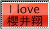 I love Sakurai Sho by FraSabaku