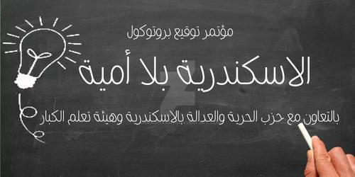 Alexandria free of illiteracy Fjparty