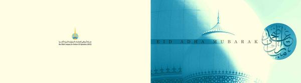 Greeting Card Eid Al Ad'ha by arbab-no1