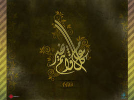 1433 hejriya by ahdaiba